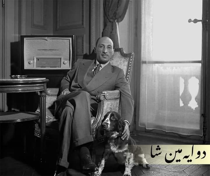 محهمهد زاهیر شا 1914 ـ 2007