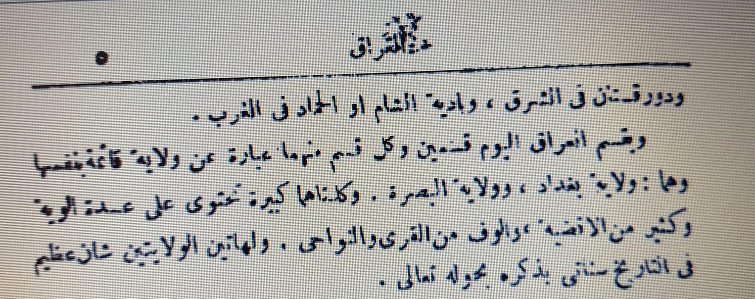 لاپەڕە (5)ی ژمارە (1)ی ساڵی دووەمی گۆڤارەکە ـ حوزەیرانی 1912